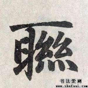 """楷书也叫正楷、真书、正书。由隶书逐渐演变而来,更趋简化,横平竖直。《辞海》解释说它""""形体方正,笔画平直,可作楷模""""。这种汉字字体,就是现在通行的汉字手写正体字。"""