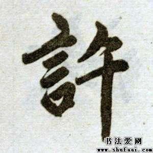 赵孟頫许字的楷书写法 许字楷书图片 书法字典 书法爱图片