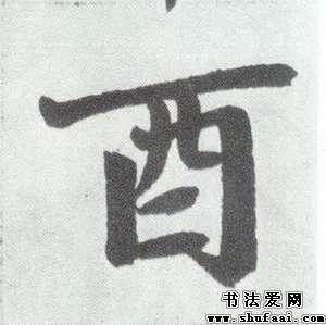酉字书法图片大全