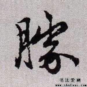 楷书胜字写法