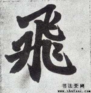 [飞]这个字 标准繁体毛笔楷书写法.图片