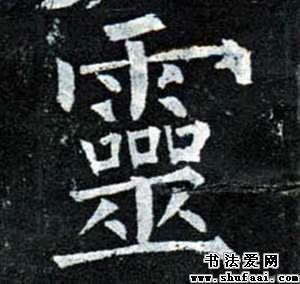 灵字的楷书写法