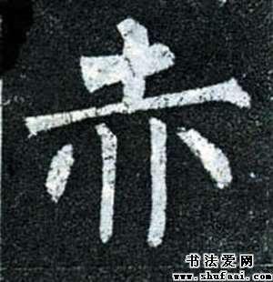 楷书赤字写法