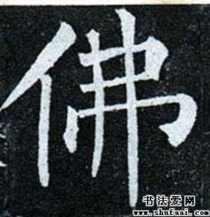 书法新字的写法-福字书法_新字行书怎么写_行书 新 字的写法图片_新字图片