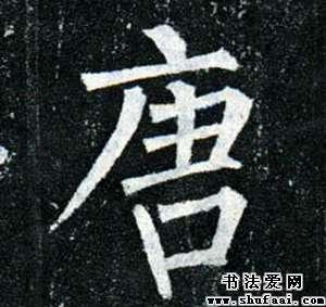 唐字的楷书写法