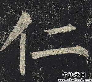 楷书仁字写法