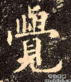 楷书觉字写法