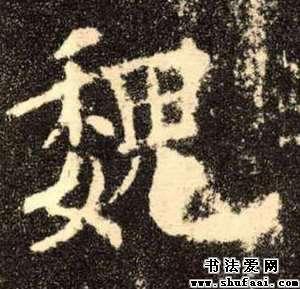 楷书魏字写法