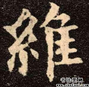 维�9�(9�'�.��c��k�_维字的楷书写法