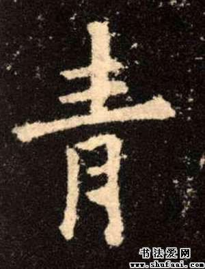 楷书青字写法