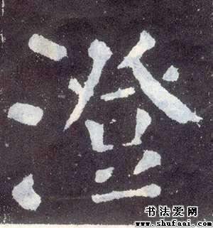 澄字的楷书写法