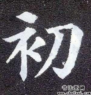 字:初  字体:楷书 字迹:墨迹  书家:颜真卿     :多宝塔碑