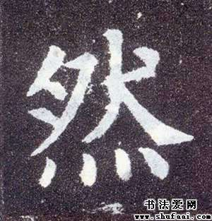 字:然  字体:楷书 字迹:墨迹  书家:颜真卿     :多宝塔碑