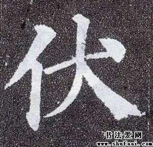 字:伏  字体:楷书 字迹:墨迹  书家:颜真卿     :多宝塔碑