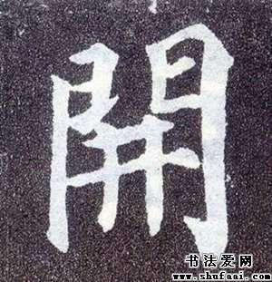 字:开  字体:楷书 字迹:墨迹  书家:颜真卿     :多宝塔碑