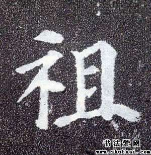 祖字的楷书写法