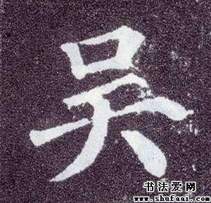 吴字的书法写法