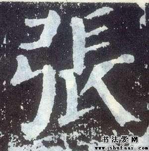 颜真卿张字的楷书写法