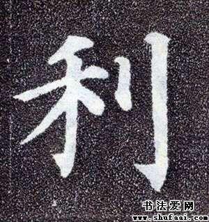 字:利  字体:楷书 字迹:墨迹  书家:颜真卿     :多宝塔碑