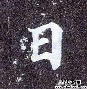 """""""文明""""用楷体字怎么写?语文yihljtti2014-10-15优质解答 就这么写 百"""