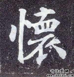 字:怀  字体:楷书 字迹:墨迹  书家:颜真卿     :多宝塔碑