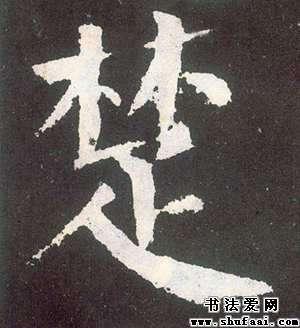 楚字的楷书写法
