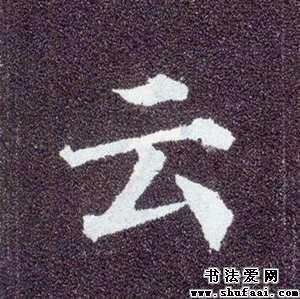 云字的楷书写法
