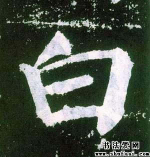 楷书白字写法