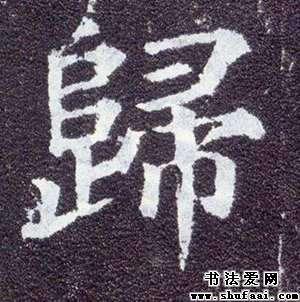字:归  字体:楷书 字迹:墨迹  书家:颜真卿     :多宝塔碑