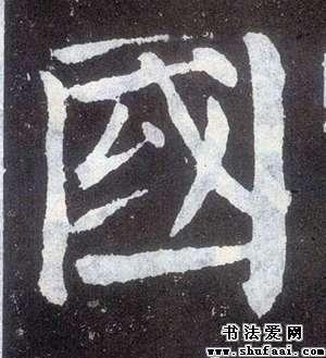 楷书国字写法