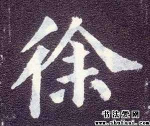 颜真卿徐字的楷书写法 徐字楷书图片 书法字典 书法爱图片