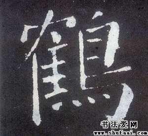 楷书鹤字写法