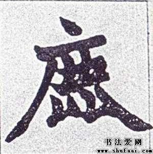 楷书鹿字写法