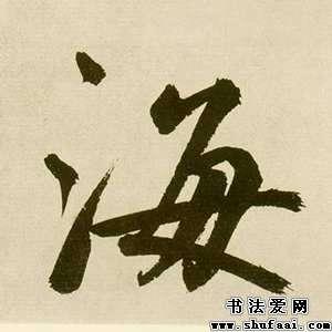 海字的书法写法