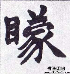 楷书蒙字写法