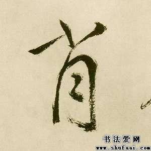 楷书肖字写法