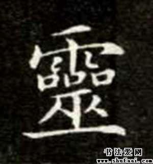 楷书灵字写法