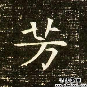 字:芳  字体:楷书 字迹:碑刻  书家:不详
