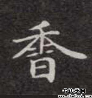楷书香字写法