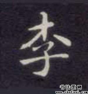 李字的书法写法图片