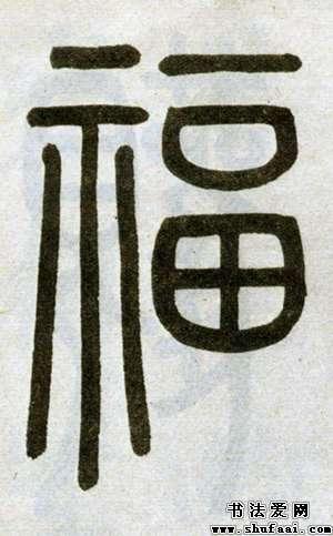 赵孟頫福字的篆书写法 福字篆书图片 书法字典 书法爱