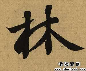 林字的书法写法图片