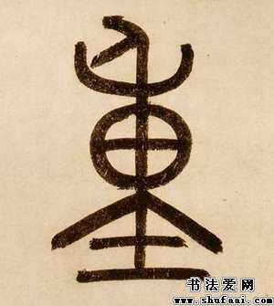 赵孟頫重字的篆书写法 重字篆书图片 书法字典 书法爱