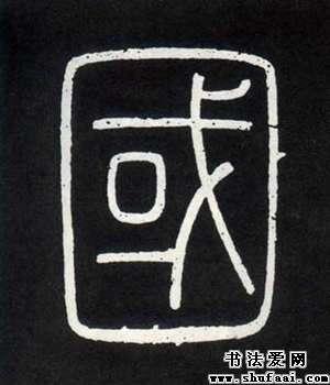 李斯国字的篆书写法 国字篆书图