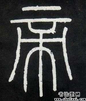 李斯帝字的篆书写法 帝字篆书图片 书法字典 书法爱