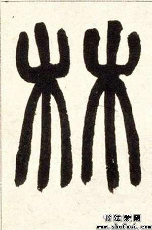 林字的篆书写法