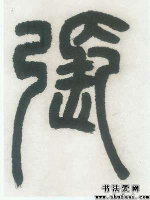不详张字的篆书写法 张字篆书图片 书法字典 书法爱