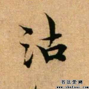 吴说沽字的其他写法_沽字其他图片