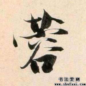 郑望之蓉字的其他写法_蓉字其他图片_书法字典_书法爱