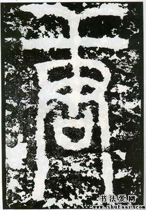 唐字楷书图片头像